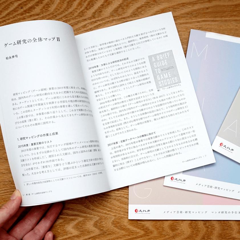 文化庁 メディア芸術・研究マッピング 研究の手引き