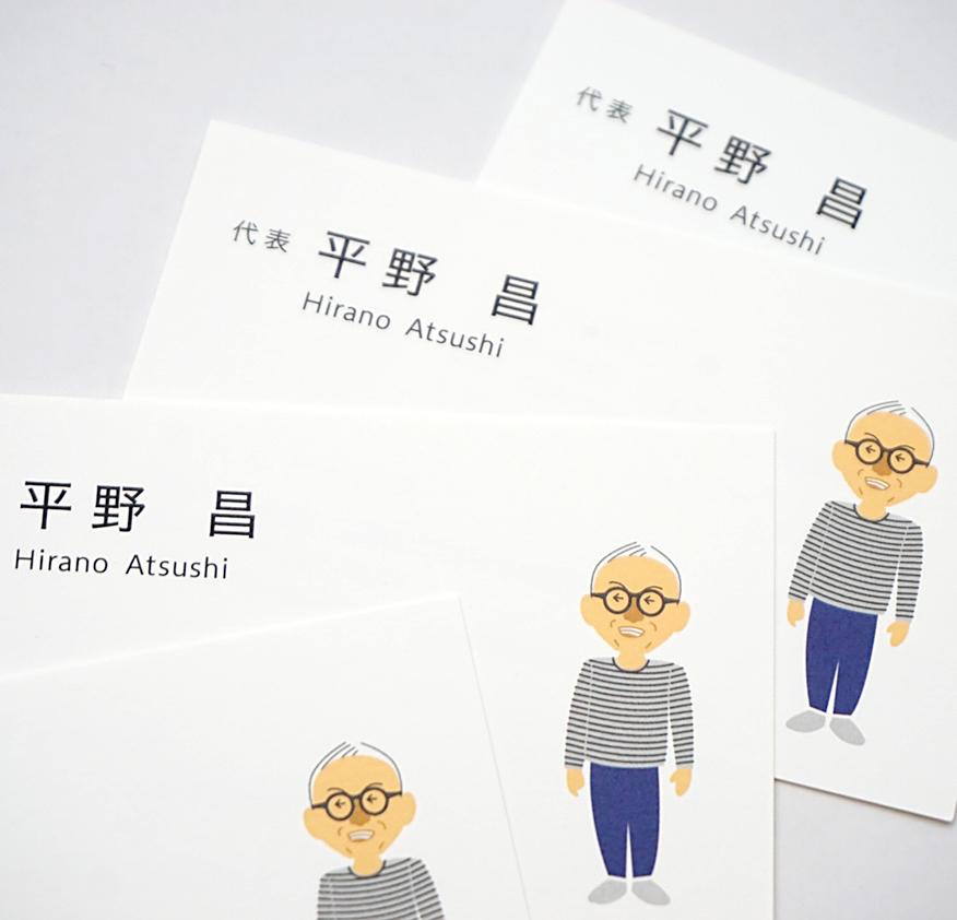 平野さん名刺